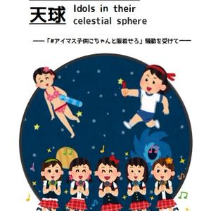 アイドル達の天球