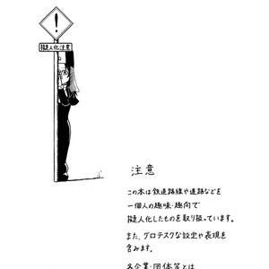 鉄道・道路擬人化 Dirt or not Dirt 2