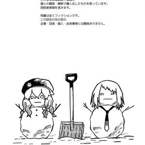 鉄道・道路擬人化 Dirt or not Dirt 7