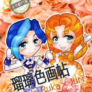 瑠璃色画帖 Side:Ruka×Juri
