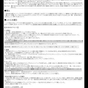 【C90】Happy Life with...【クトゥルフ神話シナリオ】