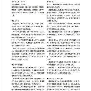 【クトゥルフ神話シナリオ集】Heartful~hurtful~【C91】