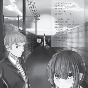 【C93】幻想怪奇譚マジリモノ~改訂版~