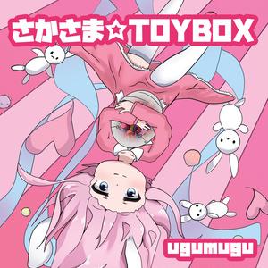 さかさま☆TOYBOX