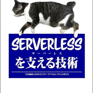 Serverlessを支える技術 第3版【製本版を追加しました】
