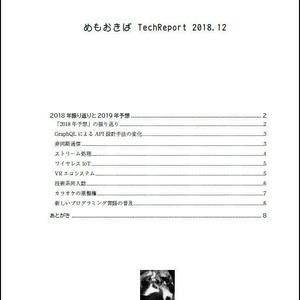 めもおきば TechReport 2018.12