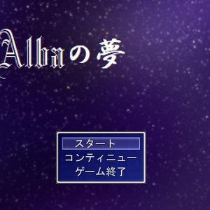 Albaの夢