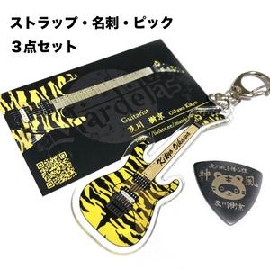 虎ギターストラップ 【Mardelas 及川樹京】