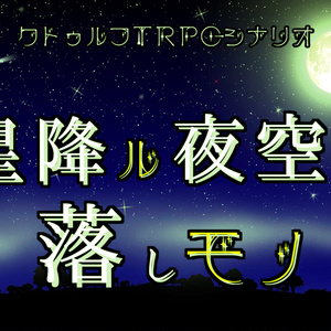クトゥルフ神話TRPGシナリオ:星降る夜空の落しモノ