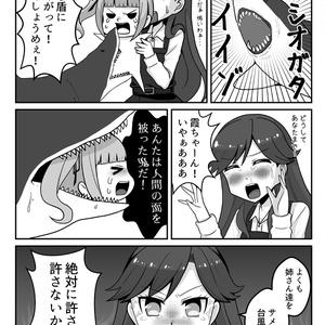 【艦これ】荒潮VSサメ台風