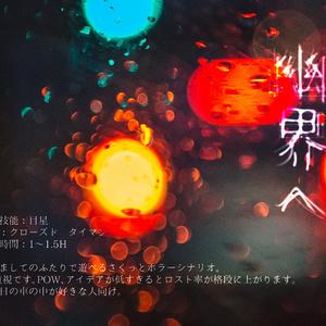 【CoCシナリオ】幽界へ