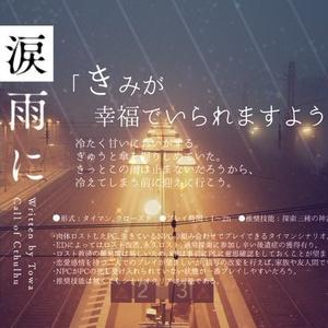 CoCシナリオ「涙雨にさよなら」
