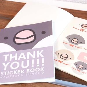 ありがとうを伝える、なめらか文鳥のステッカーブック