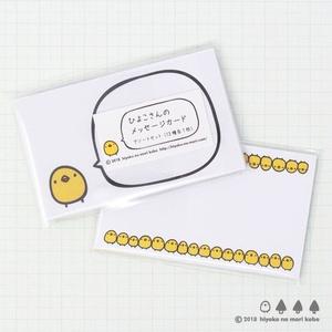 アソートメッセージカード(ひよこさん)