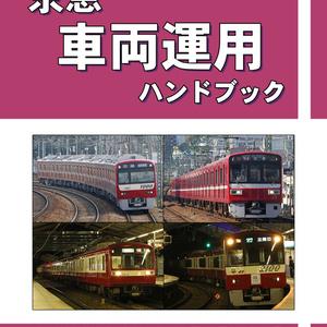 京急車両運用ハンドブック2018