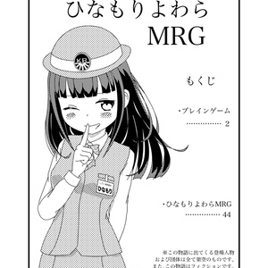 「ひなもりよわらMRG」