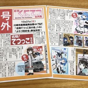 月刊くにてつ社内報・号外(10月号)