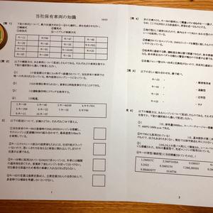 邦鉄社内資格試験