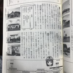 邦鉄77駅