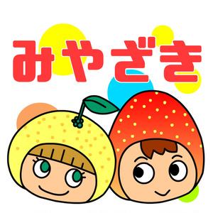 アクリルキーホルダー・宮崎弁「日向夏とマンゴー」