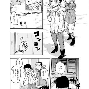 【あんしん】チーム2人の長い冬