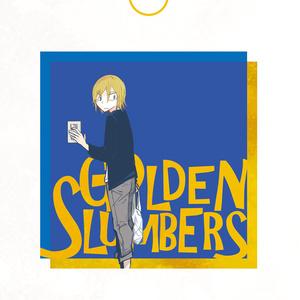【あんしん】GOLDEN SLUMBERS