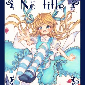 イラスト本「No title」