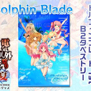 Dolphin Blade -ドルフィンブレード- 1stタペストリー
