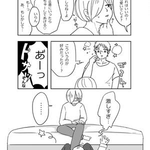 クズと悪魔(ダウンロード/pdf版)