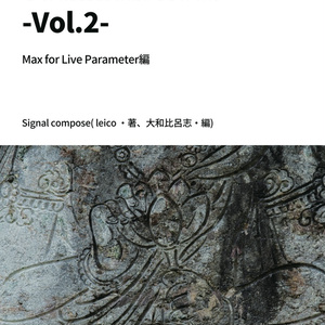 Technical Note - vol.2 - Max for Live Parameter編