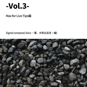 Technical Note - vol.3 - Max for Live Tips編
