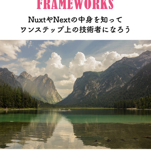 Universal JavaScript FRAMEWORKS 電子版