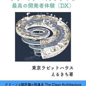 TypeScriptとクリーンアーキテクチャで最高の開発者体験(DX)