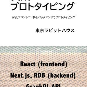 実践プロトタイピング 〜Webフロントエンド&バックエンドでプロトタイピング〜