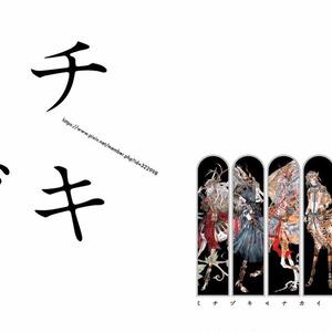 ミチヅキ×ナカイケイラ Banbi&Centaurs コラボブック