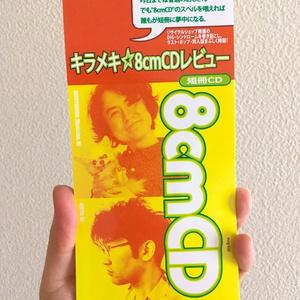 【8cmCD型同人誌】キラメキ☆8cmCDレビュー / ディスク百合おん feat. dj610