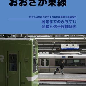 信号と配線から読み解くシリーズ vol.3 おおさか東線