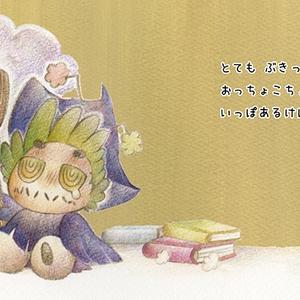【絵本】imim