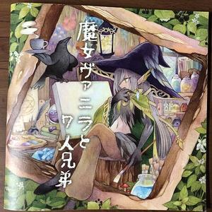 【絵本】魔女ヴァニラと7人兄弟