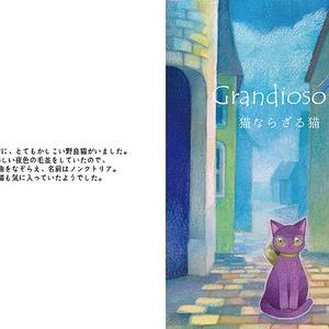 【絵本】Grandioso2 猫ならざる猫