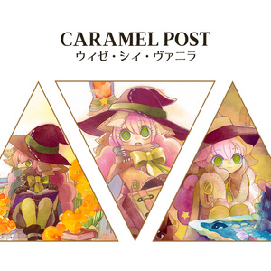 【ポストカードセット】CARAMEL POST-ウィゼ・シィ・ヴァニラ-