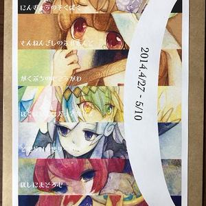 【ポストカードセット】0 -ゼロ-
