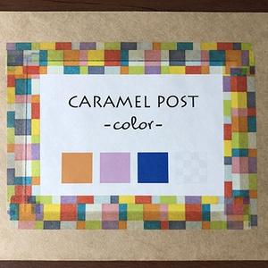 【ポストカードセット】CARAMEL POST -color-