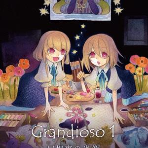 【DL版】Grandioso 1 屋根裏の肖像