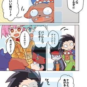 とこにかぱん!!(コピー本)