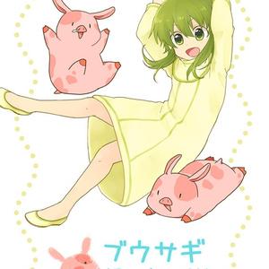 ブウサギ飼いたい!!!(表紙リメイク)