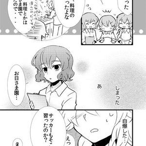 せんぱいとぼく①②(コピー本)