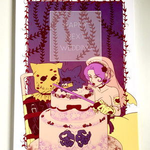 HAPPY NEXT WEDDING 【A2 CANVAS PANEL】