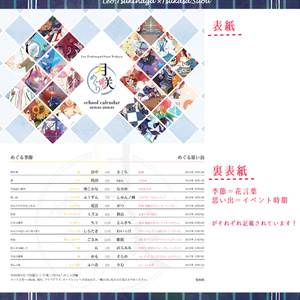 月永レオ×朱桜司スクールカレンダー『月咲めぐり』