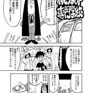 月刊タロイモ〈第3号〉